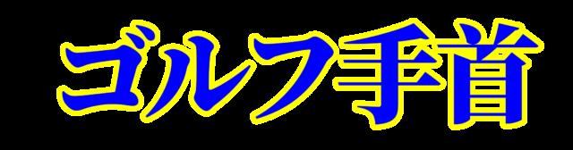 「ゴルフ手首」文字デザインイラスト!無料ダウンロード素材