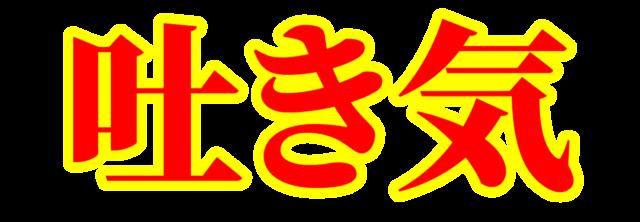 「吐き気」文字デザインイラスト!無料ダウンロード素材