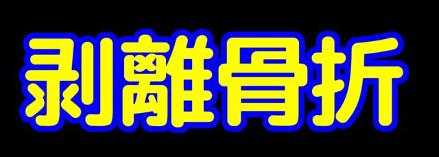 「剥離骨折」文字デザインイラスト!無料ダウンロード素材