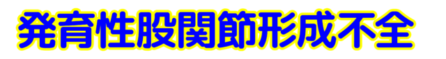 「発育性股関節形成不全」文字デザインイラスト!無料ダウンロード素材