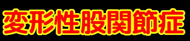 「変形性股関節症」文字デザインイラスト!無料ダウンロード素材