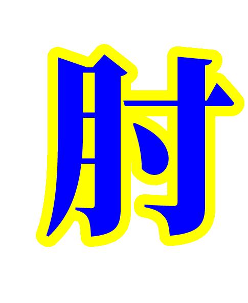 「肘」文字デザインイラスト!無料ダウンロード素材