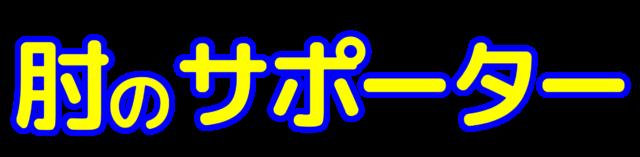 「肘のサポーター」文字デザインイラスト!無料ダウンロード素材