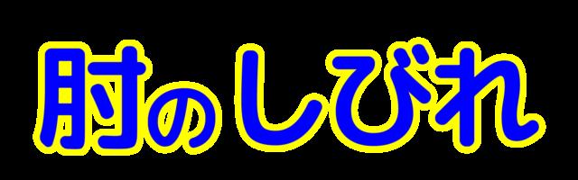 「肘のしびれ」文字デザインイラスト!無料ダウンロード素材