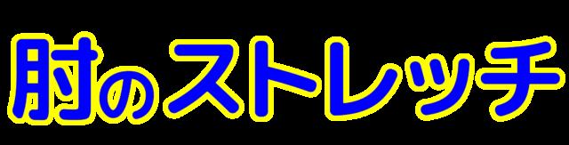 「肘のストレッチ」文字デザインイラスト!無料ダウンロード素材