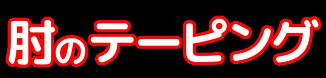 「肘のテーピング」文字デザインイラスト!無料ダウンロード素材