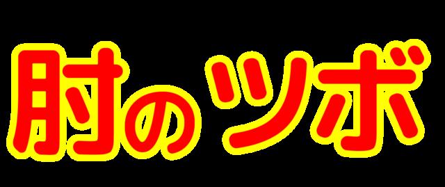 「肘のツボ」文字デザインイラスト!無料ダウンロード素材