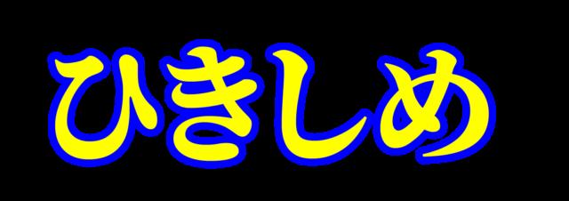「痩身」文字デザインイラスト!無料ダウンロード素材