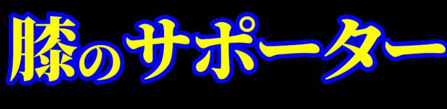 「膝のサポーター」文字デザインイラスト!無料ダウンロード素材