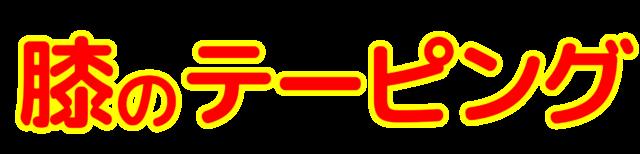 「膝のテーピング」文字デザインイラスト!無料ダウンロード素材