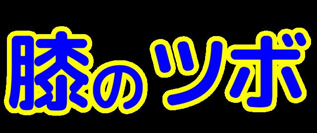 「膝のツボ」文字デザインイラスト!無料ダウンロード素材