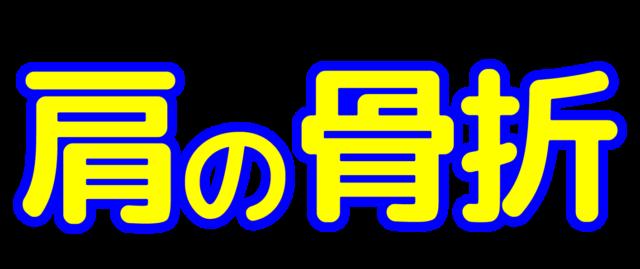 「肩の骨折」文字デザインイラスト!無料ダウンロード素材