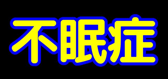 「不眠症」文字デザインイラスト!無料ダウンロード素材