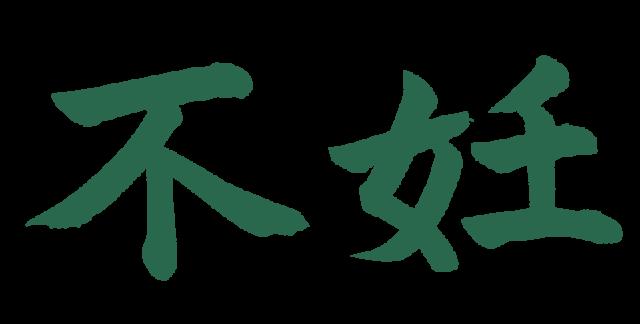 不妊【習字】春月フォント 横文字 緑