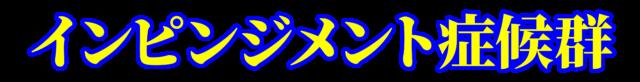 「インピンジメント症候群」文字デザインイラスト!無料ダウンロード素材