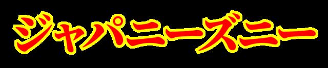 「ジャパニーズニー」文字デザインイラスト!無料ダウンロード素材