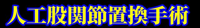 「人工股関節置換手術」文字デザインイラスト!無料ダウンロード素材
