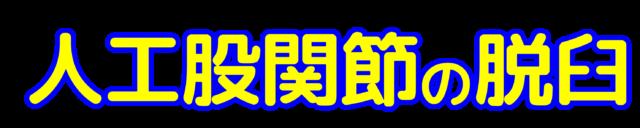 「人工股関節の脱臼」文字デザインイラスト!無料ダウンロード素材