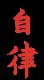 自律【習字】春月フォント 縦文字 朱色