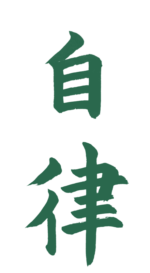 自律【習字】春月フォント 縦文字 緑