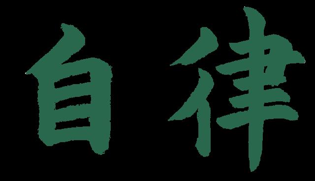 自律【習字】春月フォント 横文字 緑