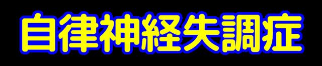 「自律神経失調症」文字デザインイラスト!無料ダウンロード素材