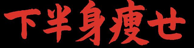 下半身痩せ【習字】春月フォント 横文字 朱色