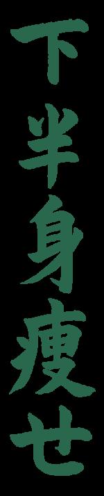 下半身痩せ【習字】春月フォント 縦文字 緑