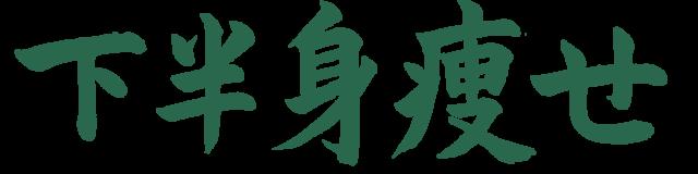 下半身痩せ【習字】春月フォント 横文字 緑