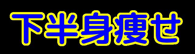 「下半身痩せ」文字デザインイラスト!無料ダウンロード素材