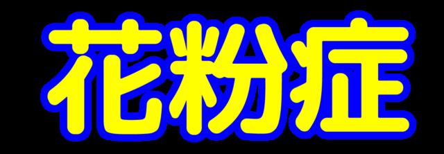 「花粉症」文字デザインイラスト!無料ダウンロード素材