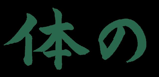 体の【習字】春月フォント 横文字 緑