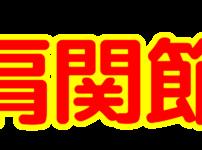 「肩関節」文字デザインイラスト!無料ダウンロード素材