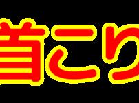 「首こり」文字デザインイラスト!無料ダウンロード素材