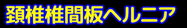 「頚椎椎間板ヘルニア」文字デザインイラスト!無料ダウンロード素材