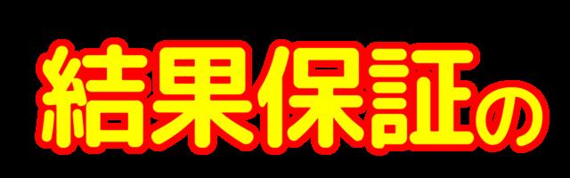 「結果保証の」文字デザインイラスト!無料ダウンロード素材