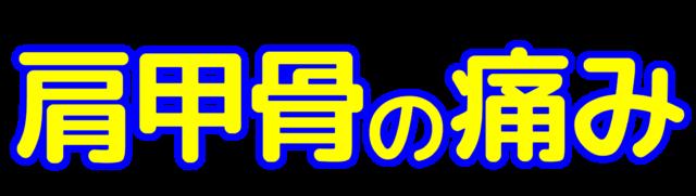「肩甲骨の痛み」文字デザインイラスト!無料ダウンロード素材