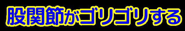 「股関節がゴリゴリする」文字デザインイラスト!無料ダウンロード素材