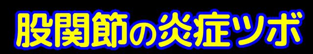 「股関節の炎症ツボ」文字デザインイラスト!無料ダウンロード素材