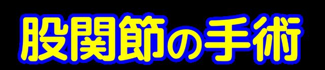 「股関節の手術」文字デザインイラスト!無料ダウンロード素材