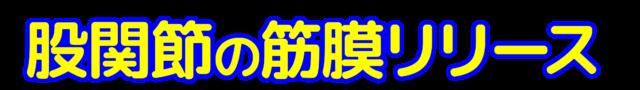 「股関節の筋膜リリース」文字デザインイラスト!無料ダウンロード素材