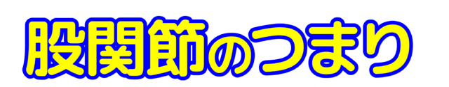 「股関節のつまり」文字デザインイラスト!無料ダウンロード素材