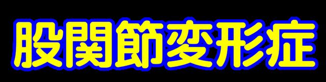 「股関節変形症」文字デザインイラスト!無料ダウンロード素材