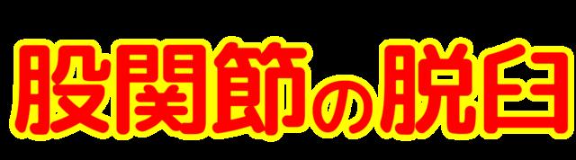 「股関節の屈曲」文字デザインイラスト!無料ダウンロード素材