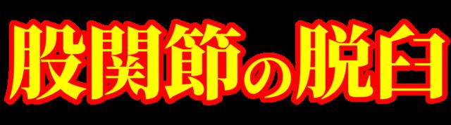 「股関節の脱臼」文字デザインイラスト!無料ダウンロード素材