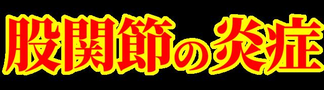 「股関節の炎症」文字デザインイラスト!無料ダウンロード素材