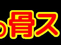 「股関節の骨ストレッチ」文字デザインイラスト!無料ダウンロード素材
