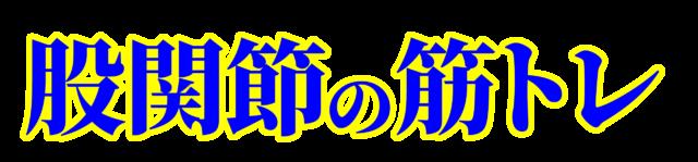 「股関節の筋トレ」文字デザインイラスト!無料ダウンロード素材