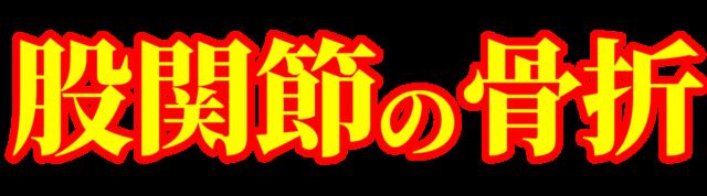 「股関節の骨折」文字デザインイラスト!無料ダウンロード素材