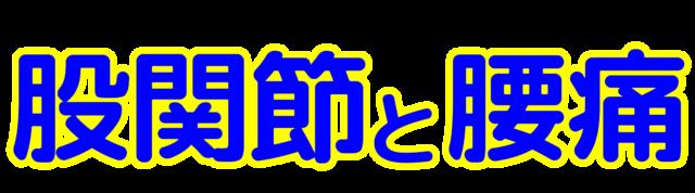 「股関節の腰痛」文字デザインイラスト!無料ダウンロード素材